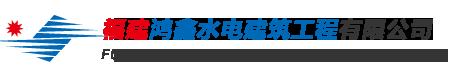 福建鸿鑫水电建筑工程有限公司